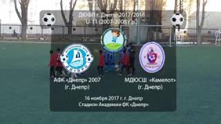 """АФК """"Днепр"""" (2007) - МДЮСШ """"Камелот"""". 16.11.2017"""