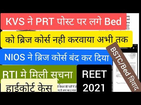REET Latest News Today, BSTC Bed Vivad News, REET Highcourt Case News,reet Exam News,upen Yadav Live