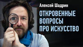 Ask a Pro. Откровенные вопросы про искусство. Алексей Шадрин