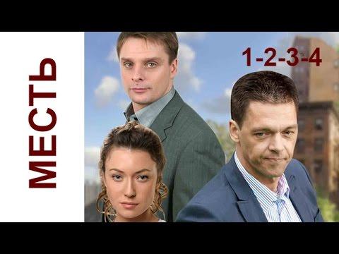 Месть 1-2-3-4 серия Криминальный русский сериал, драма russkie seriali boevik Mest