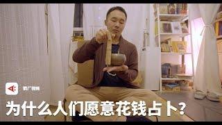 【箭厂视频】为什么越来越多的中国年轻人愿意花钱去占卜?