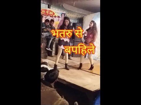 Bhatru Se Pahile Dele Bani Azamgarh Stage Show