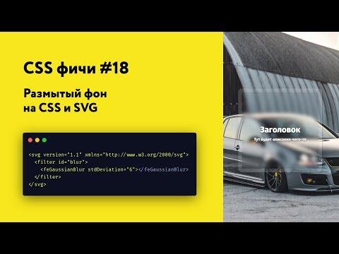 CSS фичи #18 Размытый фон под блоком на CSS и SVG