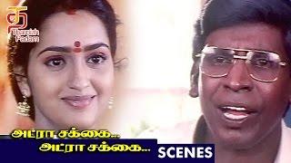 Vadivelu comes to meet Pandiarajan | Adra Sakka Adra Sakka Tamil Movie Scenes | Pandiarajan