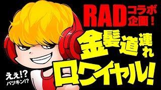 【クラロワ】RAD、負けたら金髪道連れロワイヤル!!!
