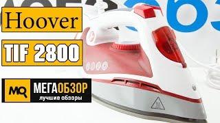 Обзор Hoover TIF 2800. Многофункциональный паровой утюг