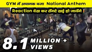 When Suddenly National Anthem was Played In GYM   What Happened Next ?   Social Experiment thumbnail