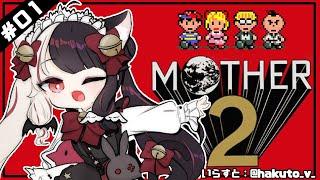 【MOTHER2】#01 キャッチコピーは「大人も子供も、おねーさんも。」。 【夜見れな/にじさんじ】