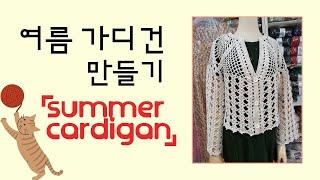 뜨개 작품(여름 가디건)_Knitting works (…