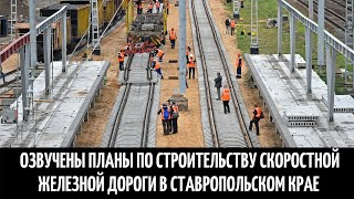 Озвучены планы по строительству скоростной железной дороги в Ставропольском Крае
