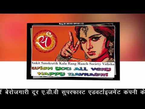 Garba Mahotsav Vidisha ADV Super Fast Advertisement Company Vidisha Advertising agency