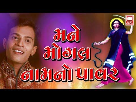 Mane Mogal Naam No Power  Master Rana  Official Song