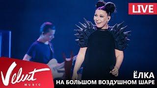 Live: Ёлка - На большом воздушном шаре (Crocus City Hall, 18.02.2017)