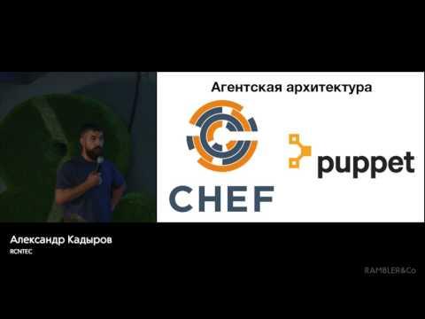 Деплой длиною в год. Александр Кадыров, RCNTEC