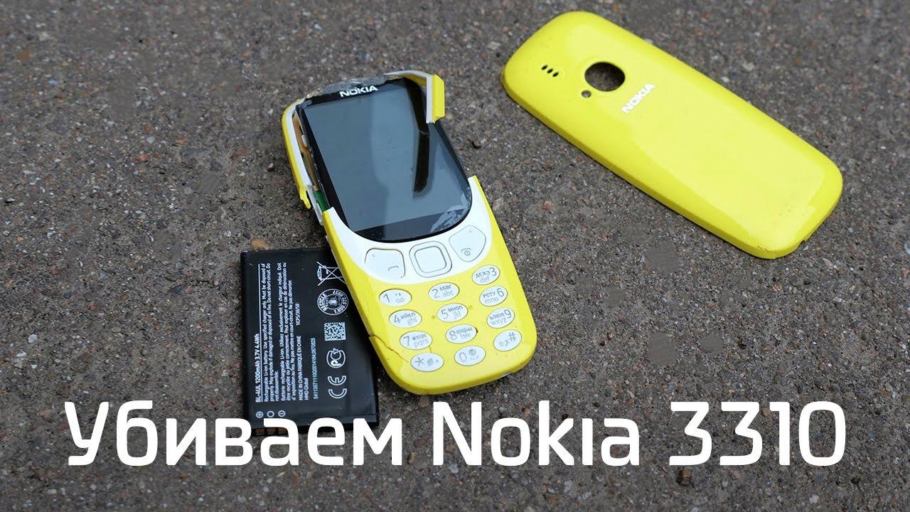 Можно ли убить новую Nokia 3310?