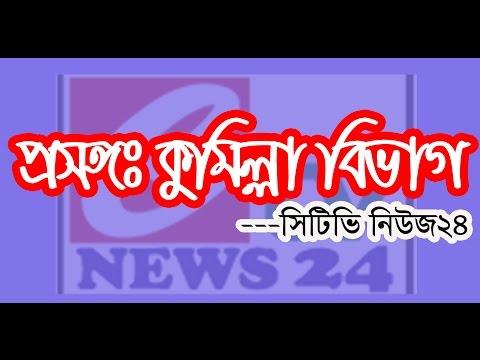 CTVNEWS|| কুমিল্লা বিভাগ প্রসঙ্গে...  comilla haji bahar mp news