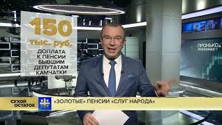 Юрий Пронько: «Золотые» пенсии чиновников – контрольные цифры и факты