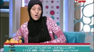 برنامج تحية طيبة وبعد - إسراء أحمد ( أم روح حلوة ) - تحكي ازاي عملت عشر عمليات