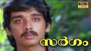 Sargam Malayalam Full Movie | Vineeth | Manoj K.Jayan | Rambha | Nedumudi Venu