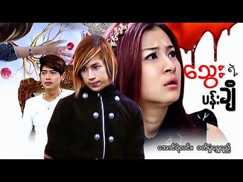 myanmar-movies-thway-yae-pachi-aung-ye-linn,wutt-hmone-shwe-yi