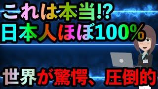 【海外の反応】「こんな日本にかてる訳がない」 日本の異常とも思える識字率の驚異的な高さに外国人が衝撃をうける!!→「その事実を知った時は世界は驚愕...!!」【Twitterの反応】