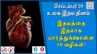 10-easy-steps-to-take-care-of-your-heart-world-heart-day-heart-health-tips-tamil-hindu-tamil-thisai