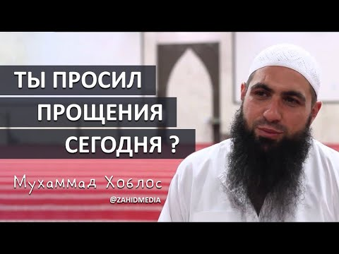 Кайтесь перед Аллахом | Мухаммад Хоблос