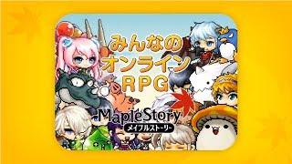 「元祖!横スクロール」メイプルストーリーの世界で遊ぼう♪ 日本で500万...