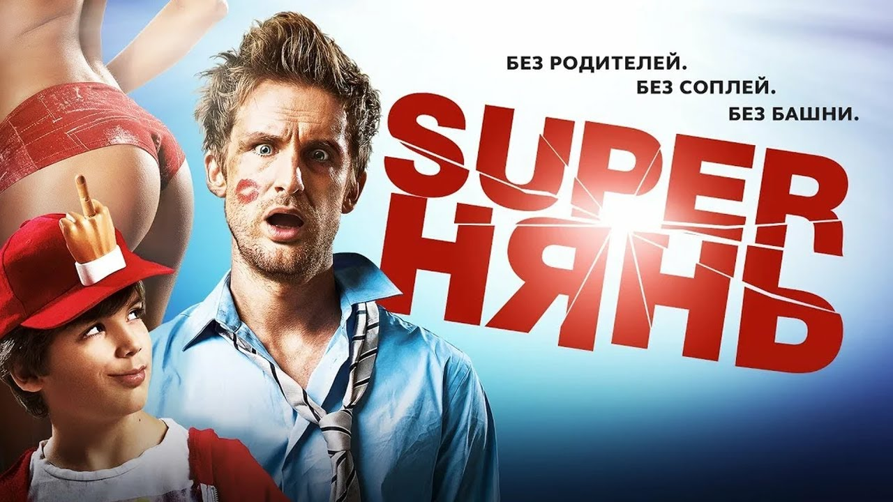 СуперНянь  (2014)