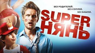 СуперНянь - комедия (2014)