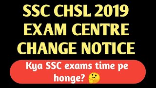 SSC CHSL 2019 Exam centre change notice | Will SSC exams happen on time?
