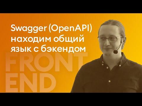 Swagger / OpenAPI: находим общий язык с бэкендом - Александр Филимонов, Yoso