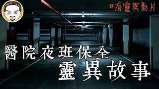 【老王說】醫院夜班警衛的靈異故事(有醫院靈異影片)關於台灣醫院的靈異故事