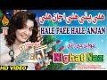 Download Hale Sadain Paee Hale - Nighat Naz - Album 8 - HD  MP3 song and Music Video