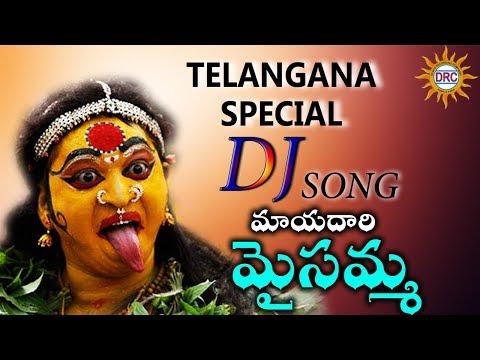 Mayadari Maisamma Song    Telangana Devotional    Disco Recording