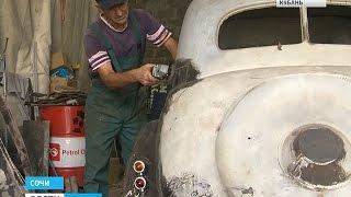 Сочинские реставраторы возвращают к жизни старые автомобили(С годами становятся только краше. Так говорят о реставрированных раритетных автомобилях. Восстановленные..., 2016-09-20T11:00:49.000Z)