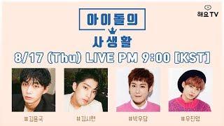[heyoTV Live] Private life of 'Yongguk, Shihyun, Woodam, Jinyoung(Produce 101) ' @ 170817(Thu)