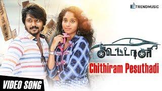 Chithiram Pesuthadi Song | Koottali | SK Mathi | Britto Michael | TrendMusic