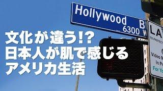今回はロサンゼルス在住の日本人に、アメリカの文化や習慣に関して下記...