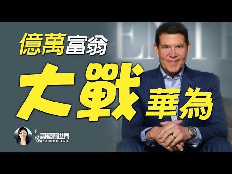 亿万富翁大战华为;【美国梦教训中国】 第一部:5G三连胜;萧茗纪录片