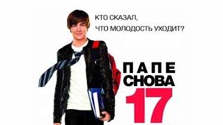 Папе снова 17 (2009).