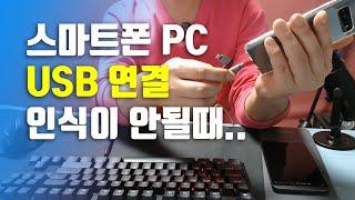 스마트폰 PC USB 연결 인식이 안될때..