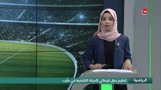 النشرة الرياضية | 07 - 12 - 2019 | تقديم صفاء عبدالعزيز | يمن شباب