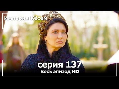Великолепный век Империя Кёсем серия 137