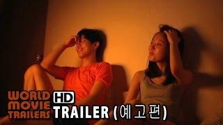 서울연애 메인 예고편 Romance in Seoul Main Trailer (2014) HD