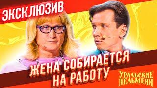 Жена устраивается на работу Уральские Пельмени ЭКСКЛЮЗИВ