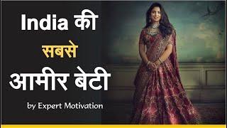 भारत की सबसे अमीर लड़की | Isha Ambani | Mukesh Ambani  | ExpertMotivation
