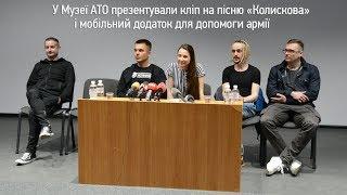 У Музеї АТО презентували кліп на пісню «Колискова» і мобільний додаток для допомоги армії