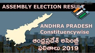 Andhra Pradesh Assembly Election Results 2019 - Constituency Wise