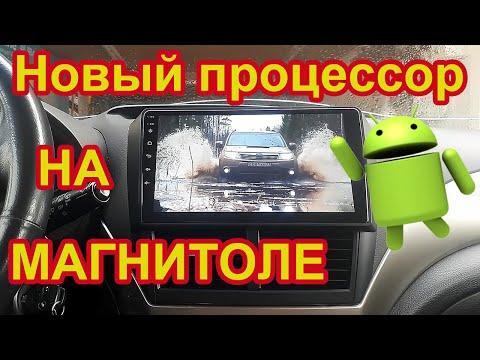 Магнитола 2din на Android 9.0. Новый Процессор Intel.